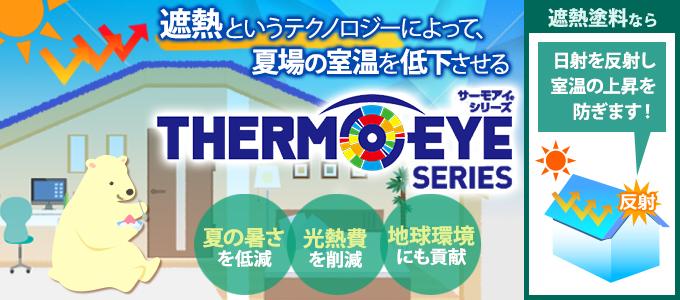 光熱費を削減させる塗料日本ペイントサーモアイ