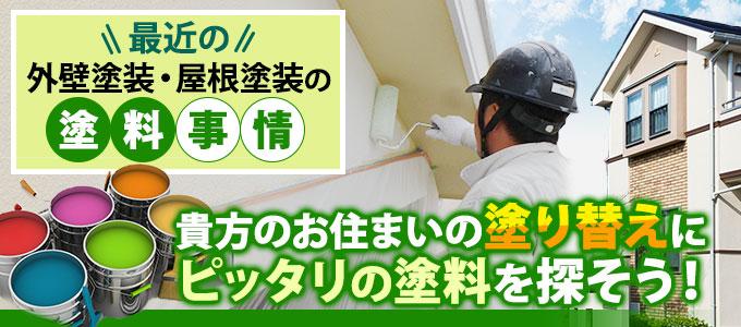 最近の塗料事情を解説!お住まいの塗り替えにぴったりの塗料を探そう!