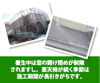 養生中は窓の開け閉めが制限されますし、悪天候が続く季節は施工期間が長引きがちです