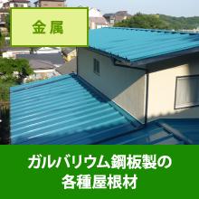 ガルバリウム鋼板材の屋根