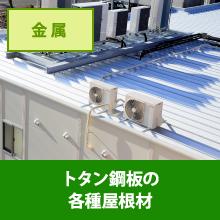 トタン鋼板の屋根