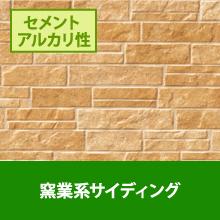 窯業系サイディングの外壁