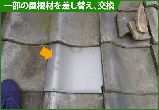 一部の屋根材を差し替え、交換