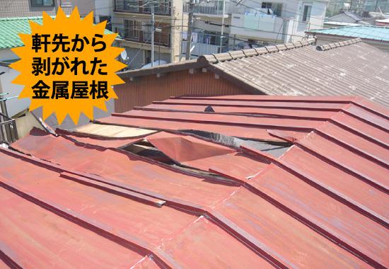 軒先から剥がれた金属屋根