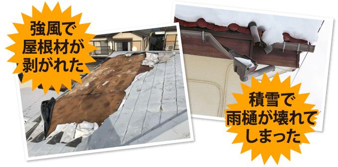 強風で剥がれた屋根材、積雪で壊れた雨樋