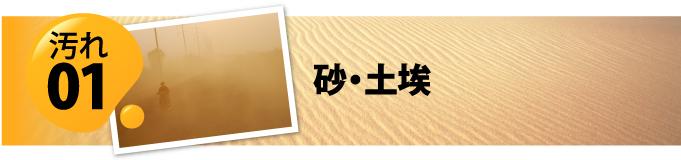 外壁の汚れの原因1 砂埃や土埃