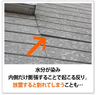 水分が染み内側だけ膨張することで起こる反り。放置すると割れてしまうことも。